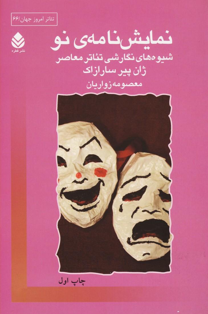 نمایش نامه نو : شیوه های نگارشی تئاتر معاصر