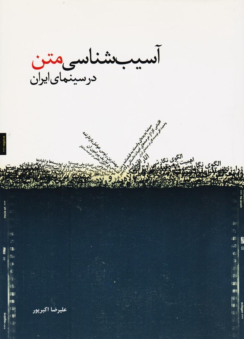 آسیب شناسی متن در سینمای ایران