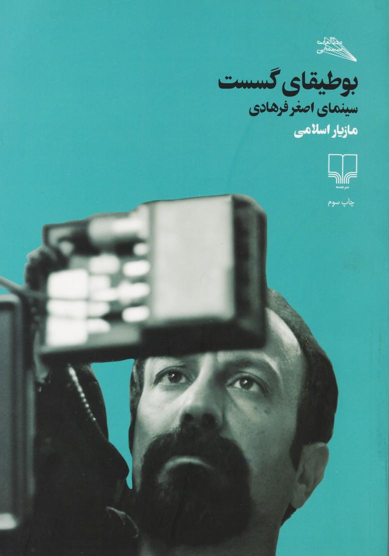 بوطیقای گسست : سینمای اصغر فرهادی