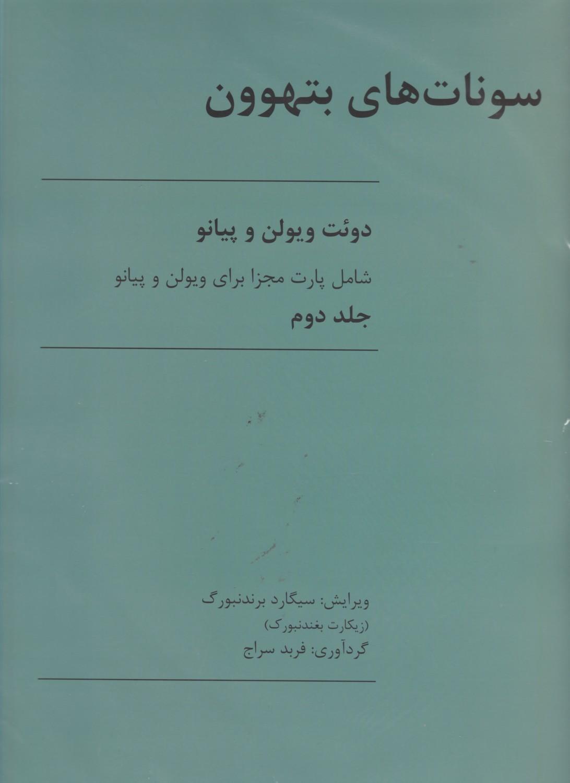 سونات های بتهوون برای ویولن و پیانو (جلد دوم)