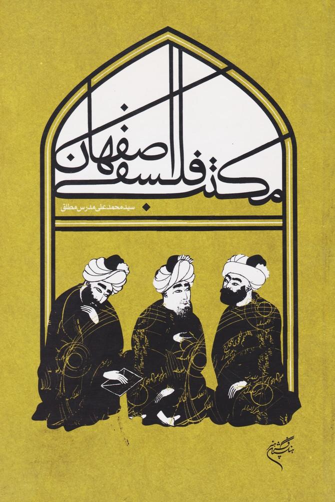 مکتب فلسفی اصفهان