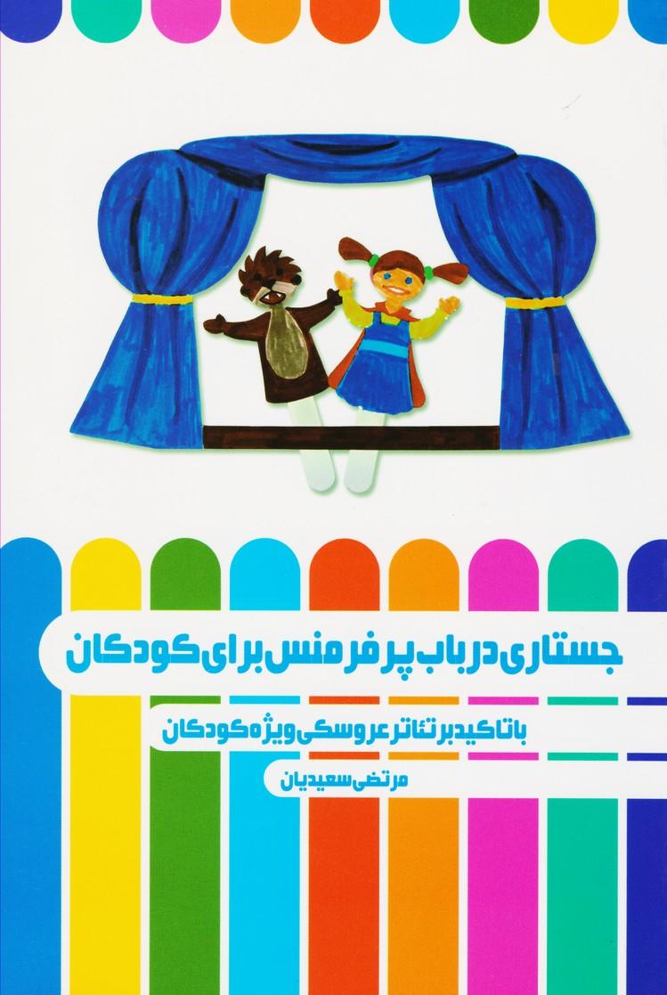 جستاری در باب پرفرمنس  برای کودکان با تاکید بر تئاتر عروسکی ویژه کودکان