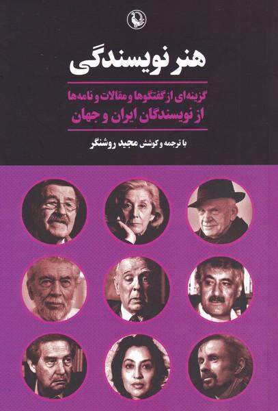 هنر نویسندگی / گزینهای از گفتگوها و مقالات و نامهها از نویسندگان ایران و جهان