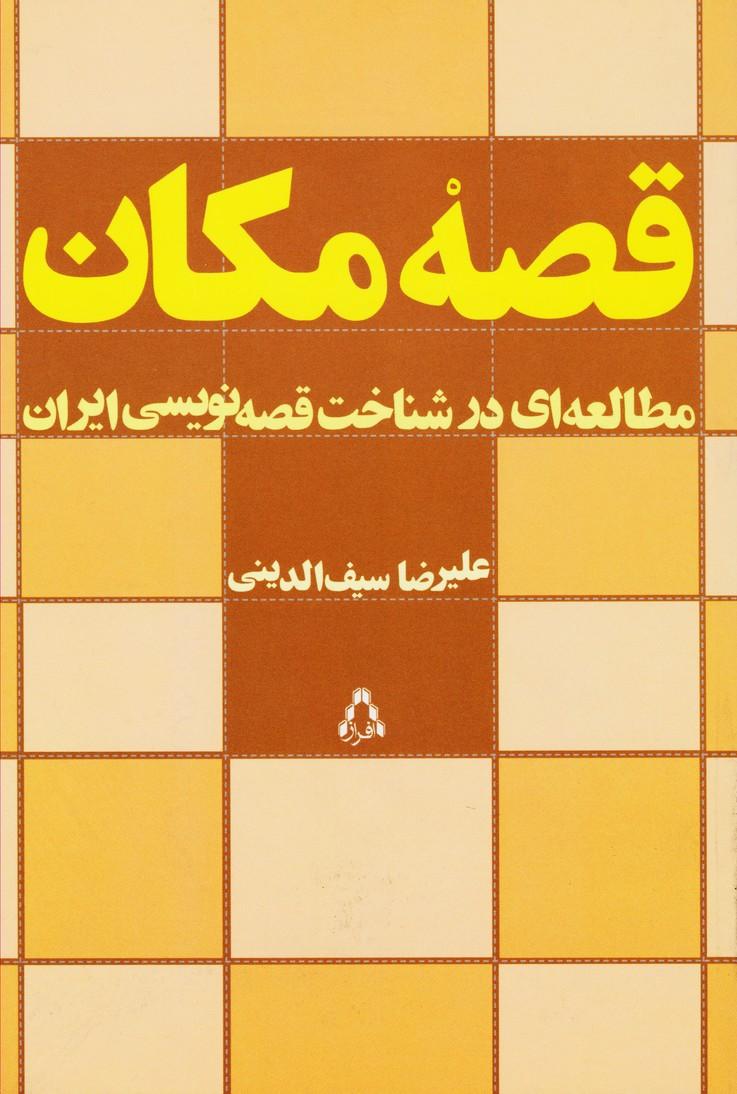 قصه مکان مطالعه ای در شناخت قصه نویسی ایران