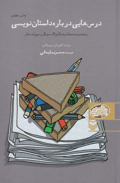 درس هایی درباره داستان نویسی