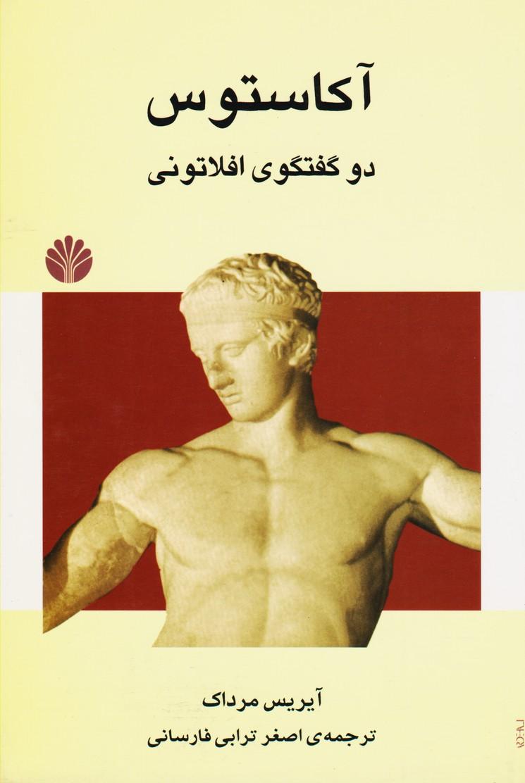 آکاستوس دو گفتگوی افلاطونی