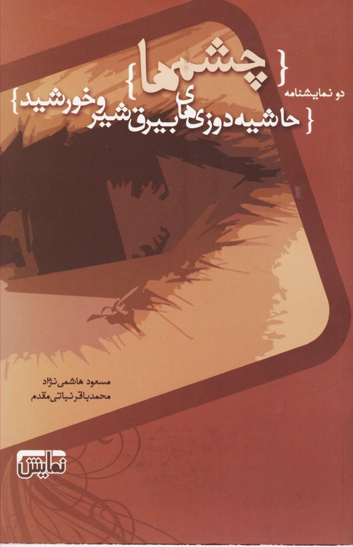 چشم ها-حاشیه دوزی های بیرق شیر و خورشید (فارسی)