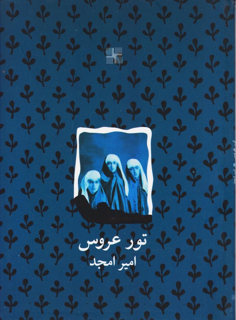 تور عروس (فارسی)