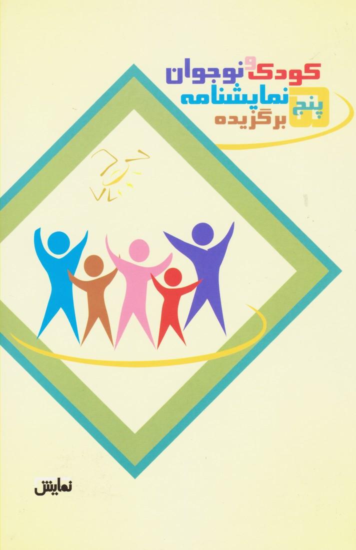 پنج نمایشنامه برگزیده کودک و نوجوان (فارسی)