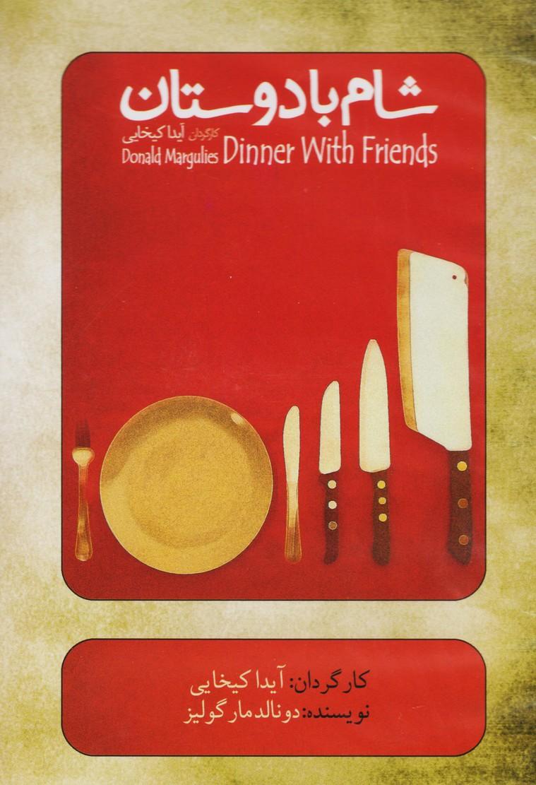 شام با دوستان