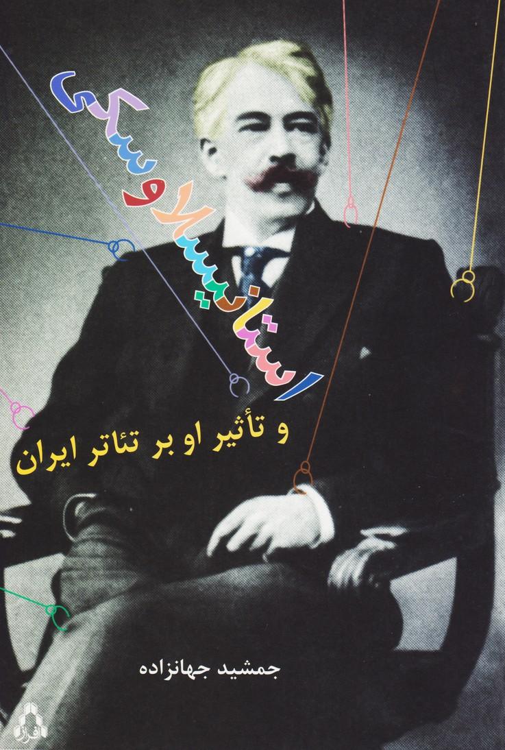 استانیسلاوسکی و تأثیر او بر تئاتر ایران