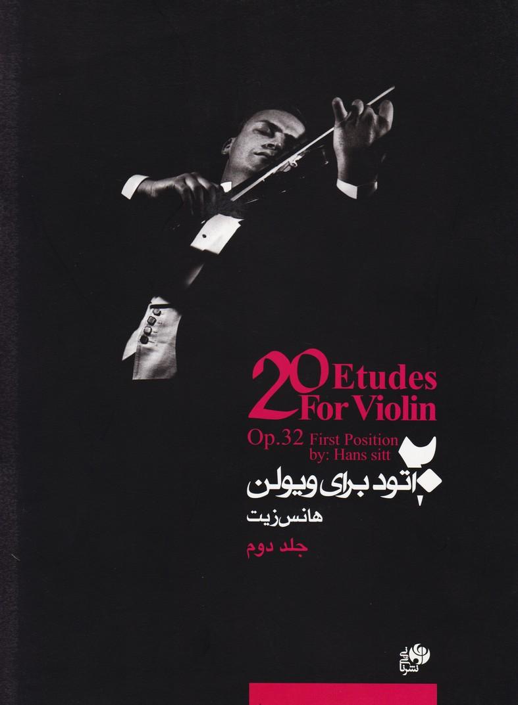 20 اتود برای ویولن: جلد دوم (هانس زیت)