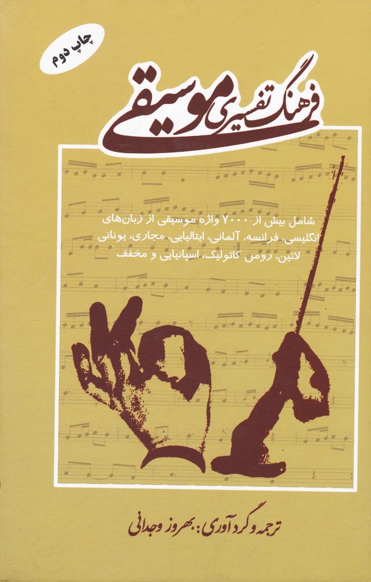 فرهنگ تفسیری موسیقی