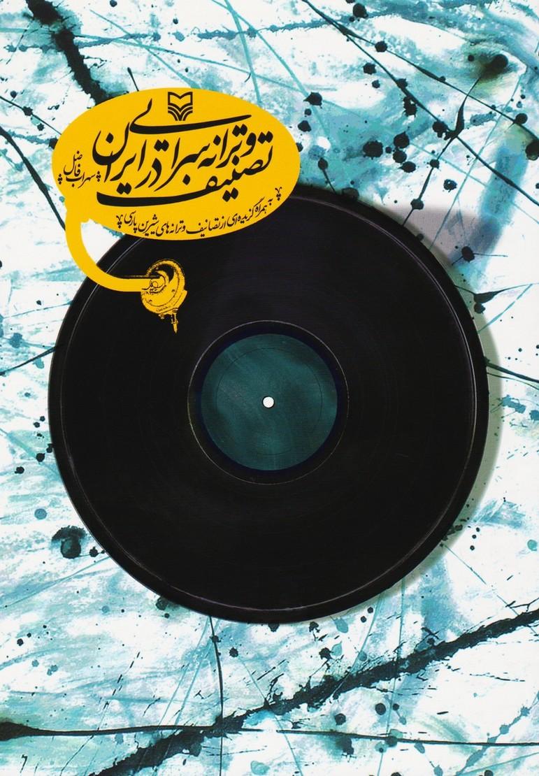 تصنیف و ترانه سرایی در ایران: به همراه گزیده ای از تصانیف و ترانه های شیرین پارسی