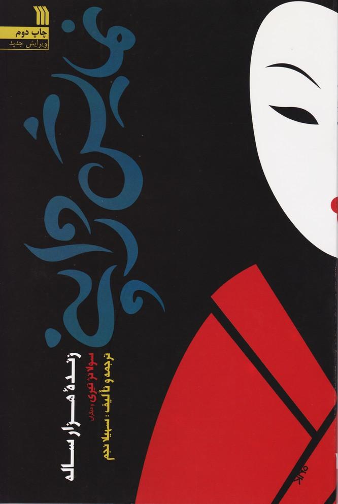 نمایش ژاپنی (زنده هزار ساله)