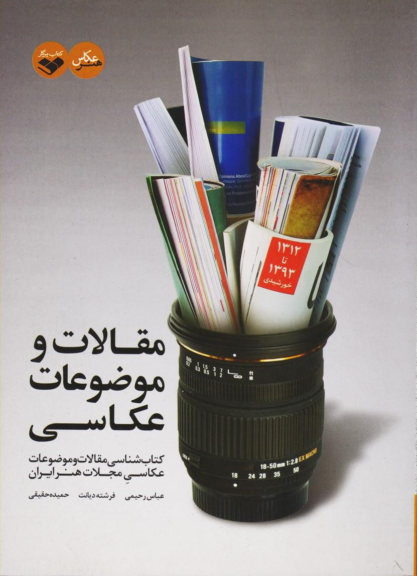 مقالات و موضوعات عکاسی : کتاب شناسی مقالات و موضوعات عکاسی مجلات هنر ایران