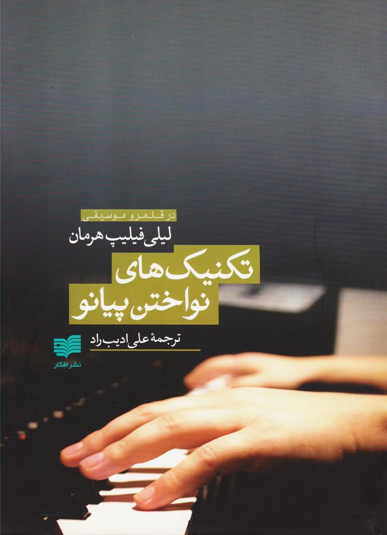 تکنیک های نواختن پیانو