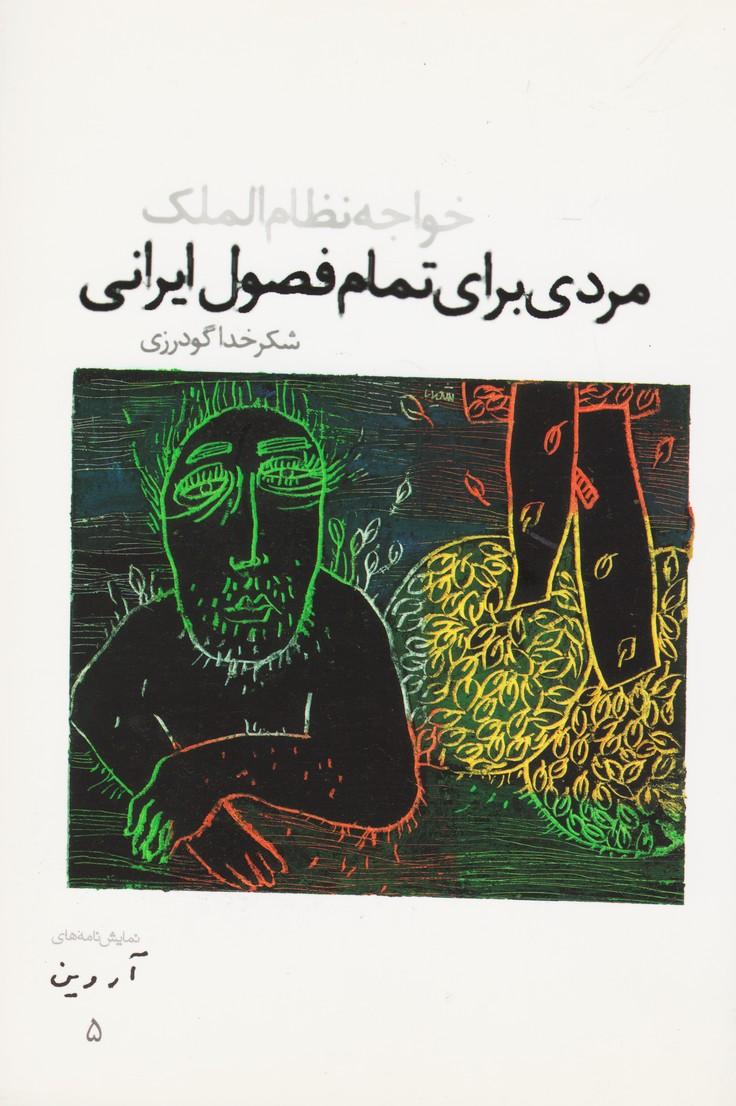 خواجه نظام الملک مردی برای تمام فصول ایرانی (آروین5)