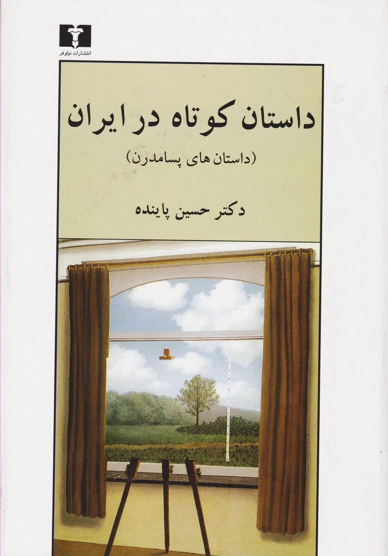 داستان کوتاه در ایران (داستان های پسامدرن)(جلدسوم)