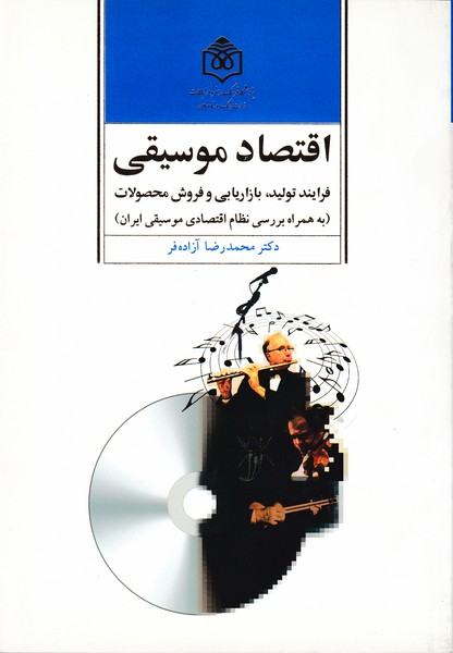 اقتصاد موسیقی: فرایند تولید و بازاریابی و فروش محصولات به همراه بررسی نظام اقتصادی موسیقی ایران