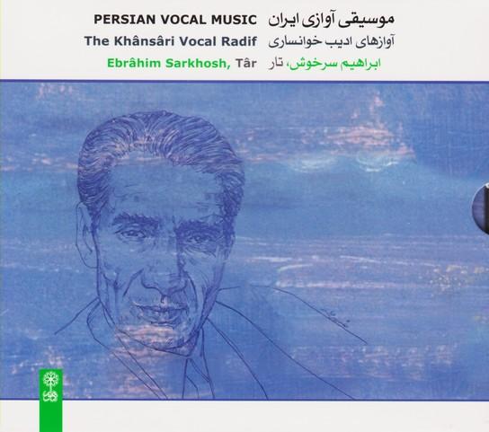 موسیقی آوازی ایران: آوازهای ادیب خوانساری