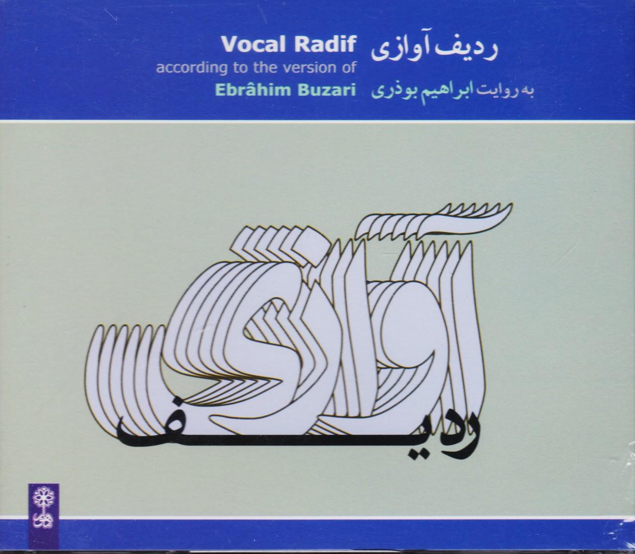 ردیف آوازی به روایت ابراهیم بوذری