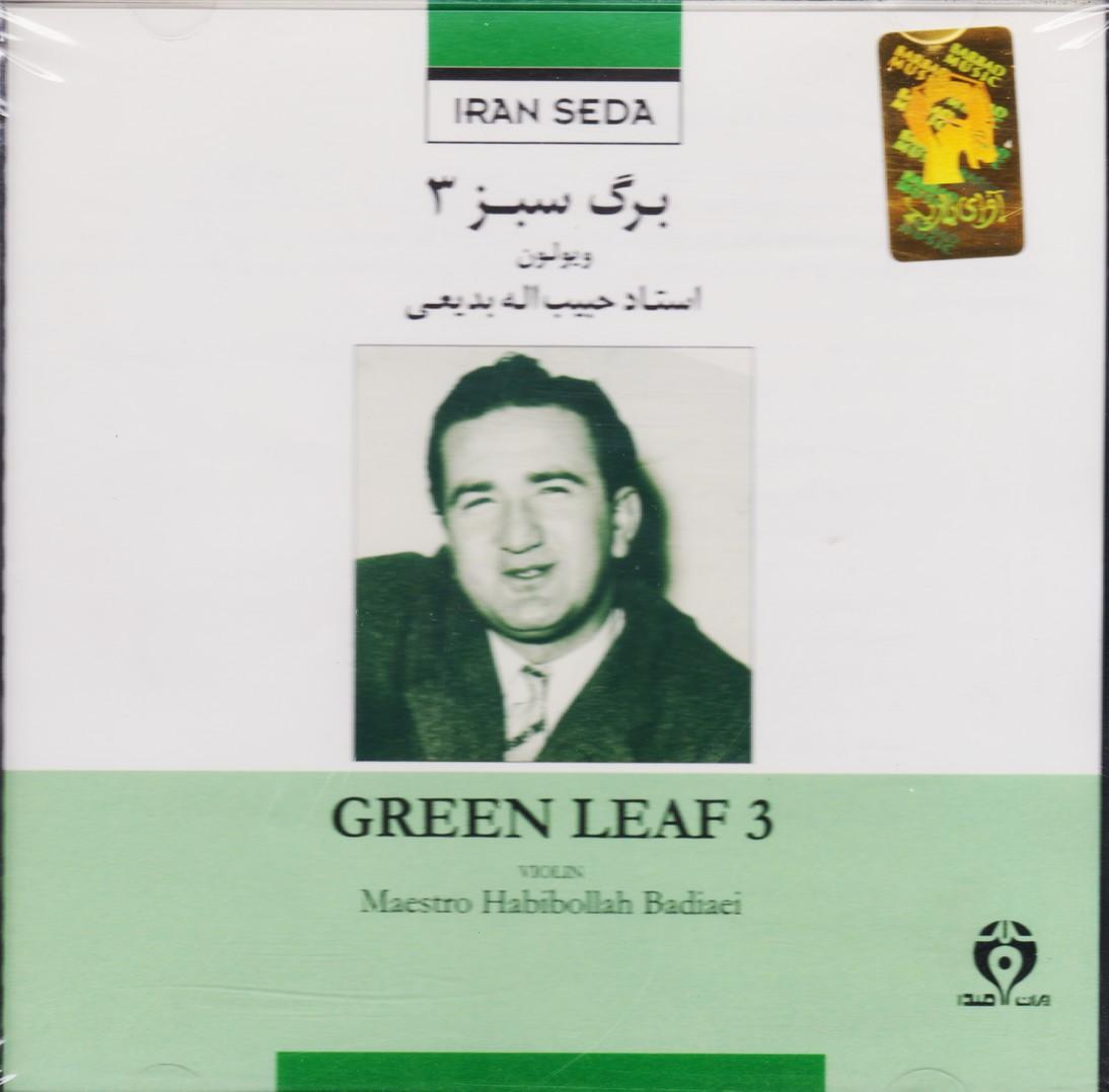 برگ سبز 3