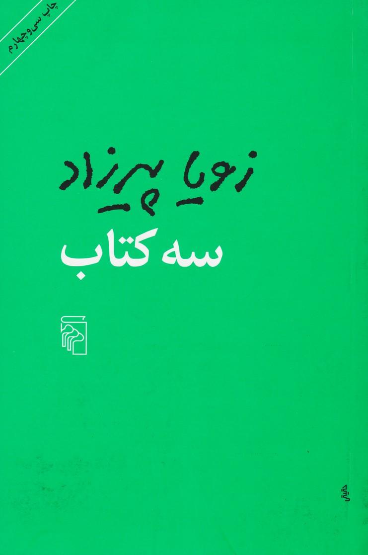 سه کتاب  (فارسی)