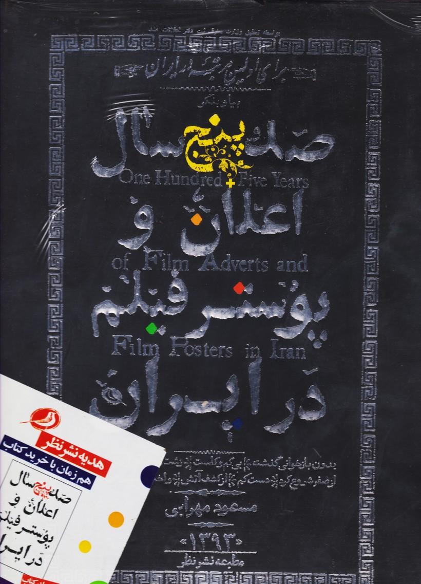 صد و پنج سال اعلان و پوستر فیلم در ایران
