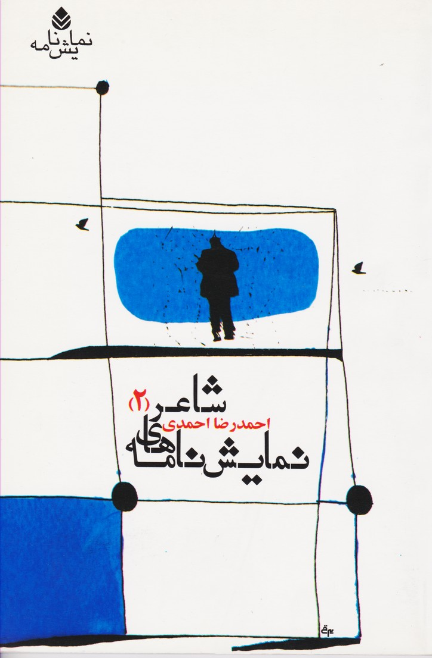 نمایشنامه های شاعر2-سایه ها/سرد خانه/خواب (فارسی)