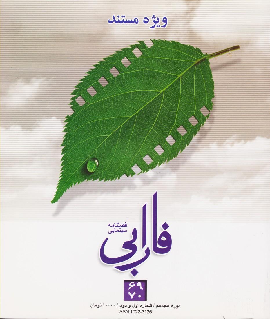 فارابی 69 70 (مستند)