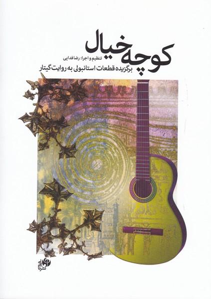 کوچه خیال / برگزیده قطعات استانبولی به روایت گیتار