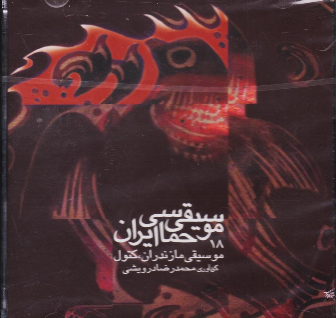موسیقی حماسی ایران 18: موسیقی مازندران.کتول