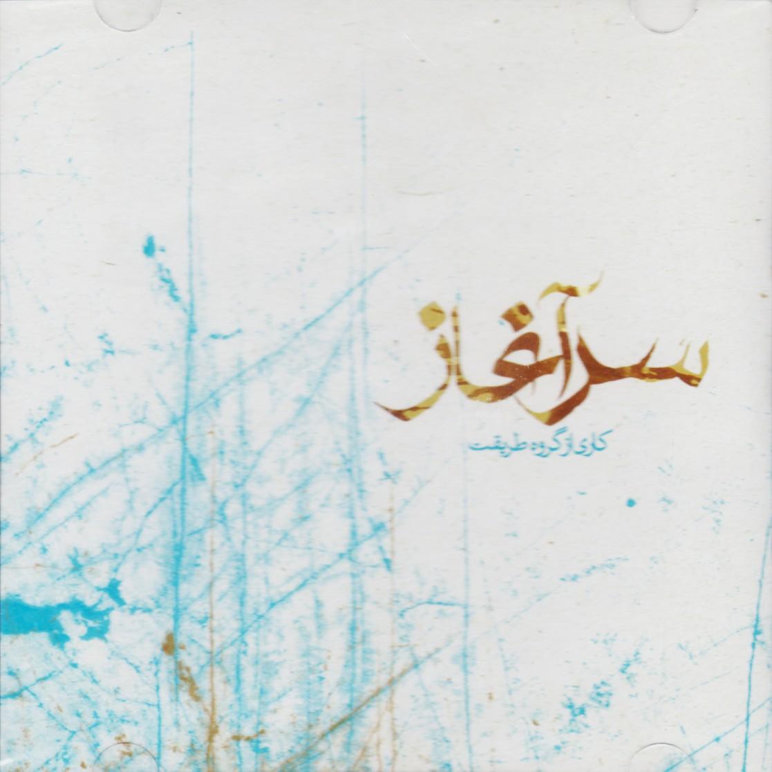 سرآغاز: کاری از گروه طریقت