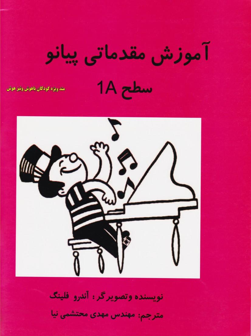 آموزش مقدماتی پیانو سطح 1a