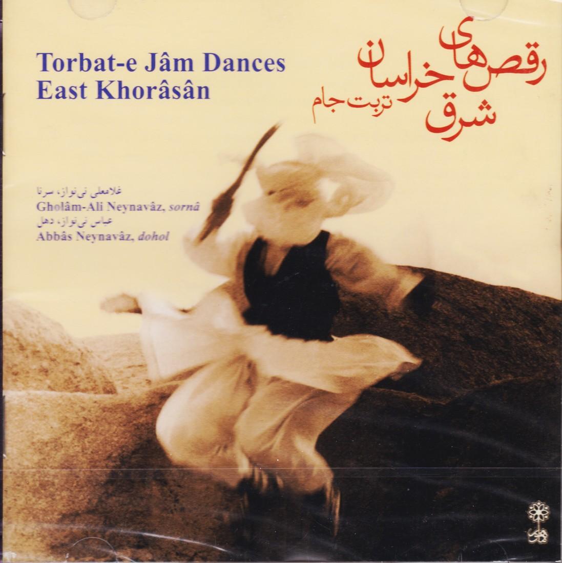 رقص های شرق خراسان: تربت جام