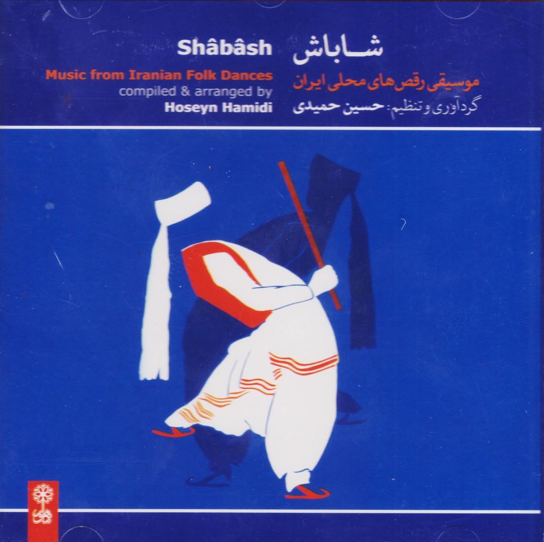 شاباش: موسیقی رقص های محلی ایران