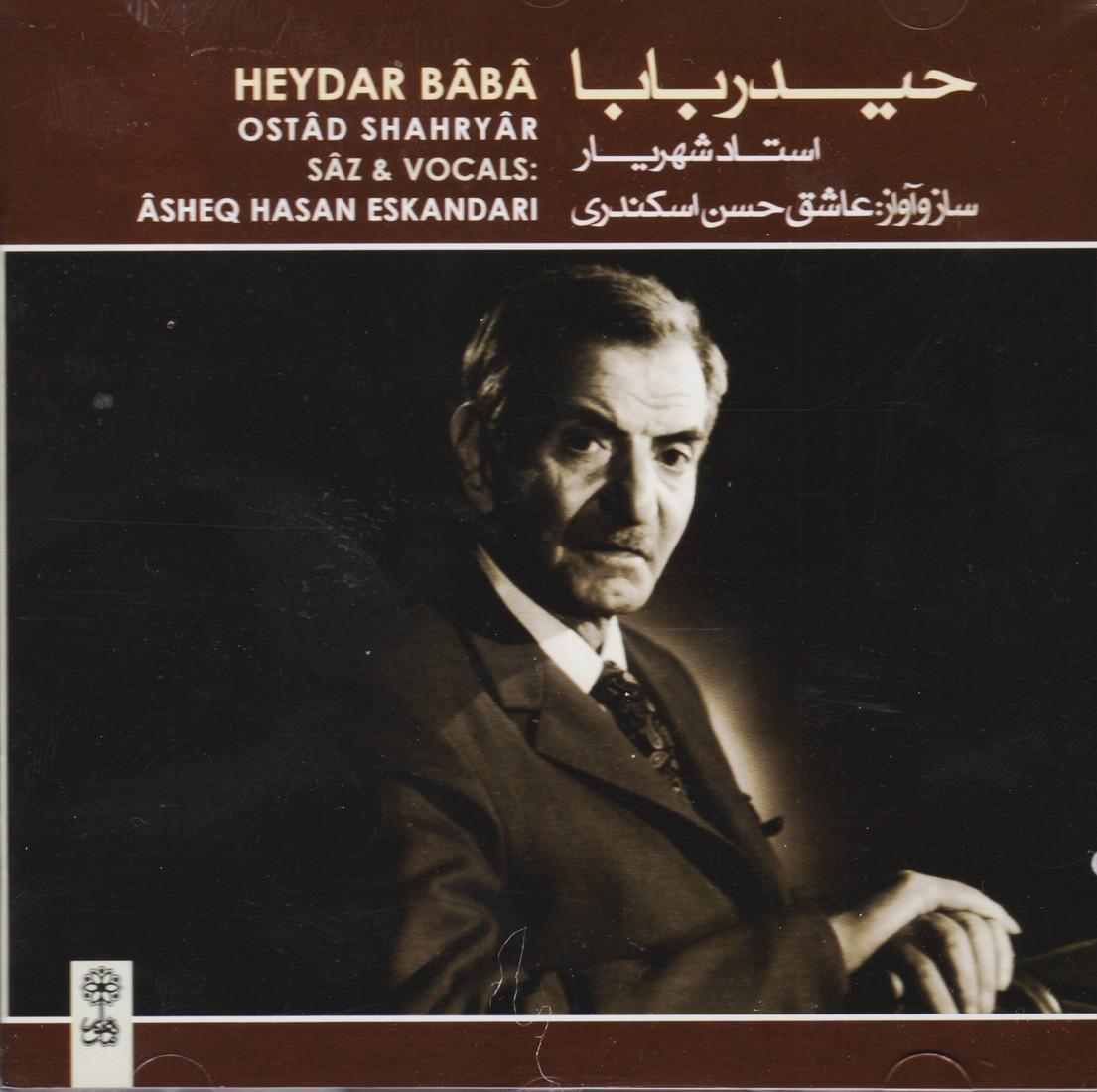 حیدربابا: شاهکار استاد شهریار