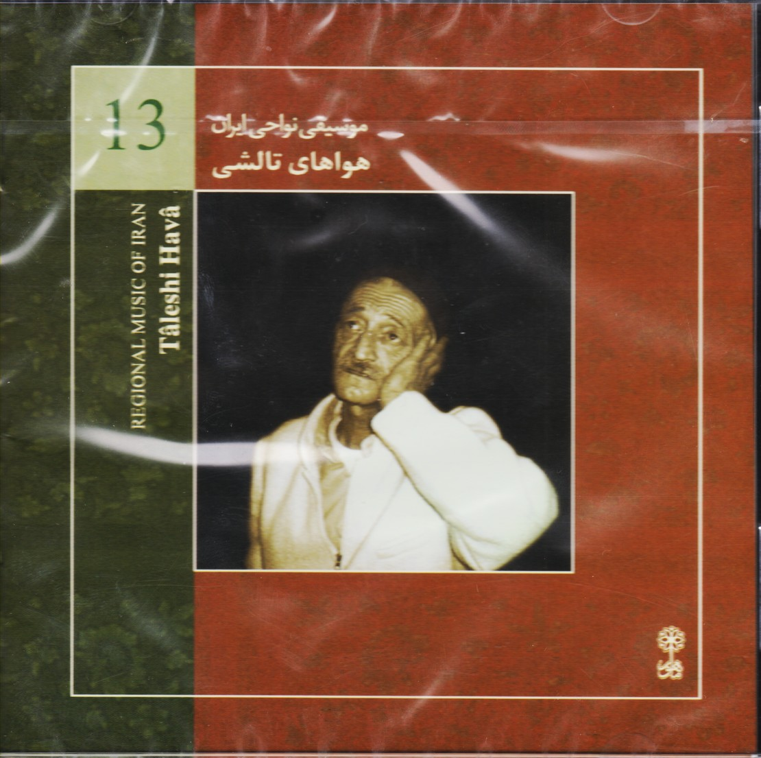 موسیقی نواحی ایران 13: هواهای تالش