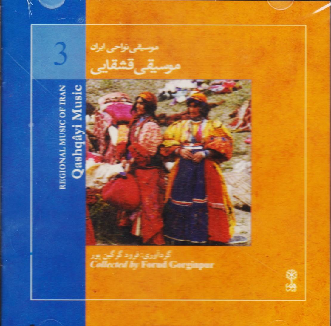 موسیقی نواحی ایران 3: موسیقی قشقایی
