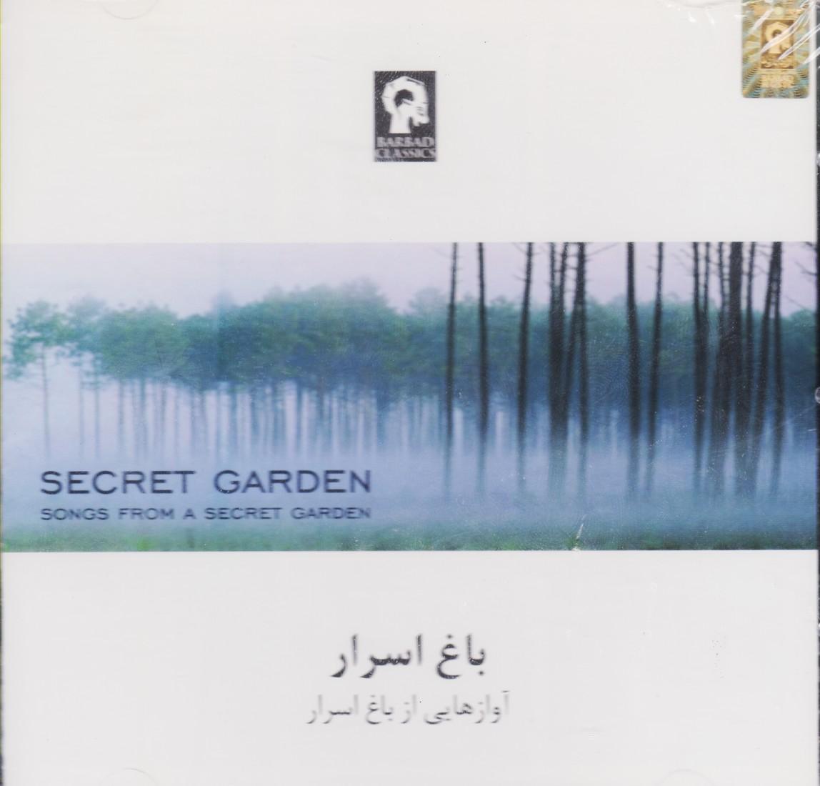 باغ اسرار: آوازهایی از باغ اسرار