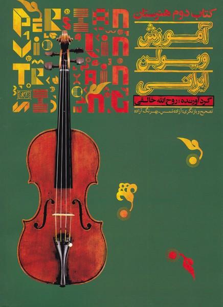 کتاب دوم هنرستان : آموزش ویولن ایرانی