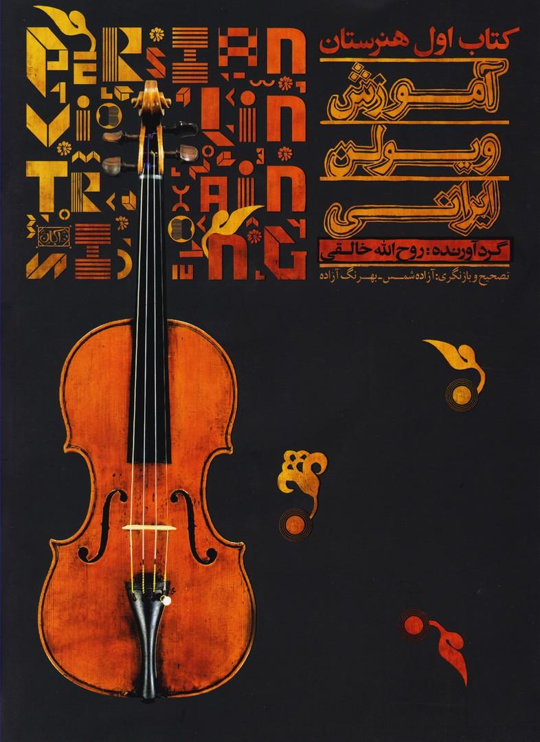 کتاب اول هنرستان: آموزش ویولن ایرانی