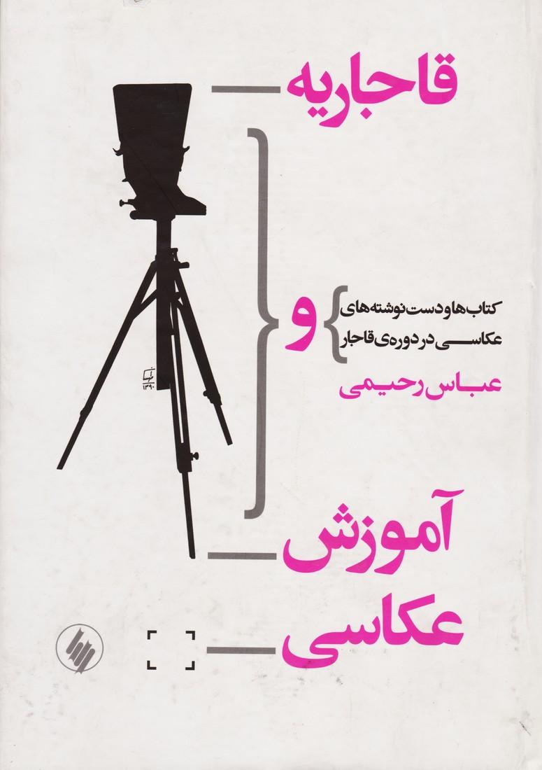 قاجاریه و آموزش عکاسی