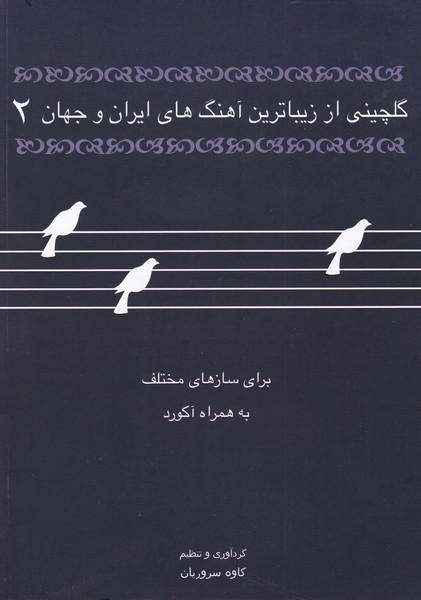 گلچینی از زیباترین آهنگهای ایران و جهان(2): برای سازهای مختلف به همراه آکورد