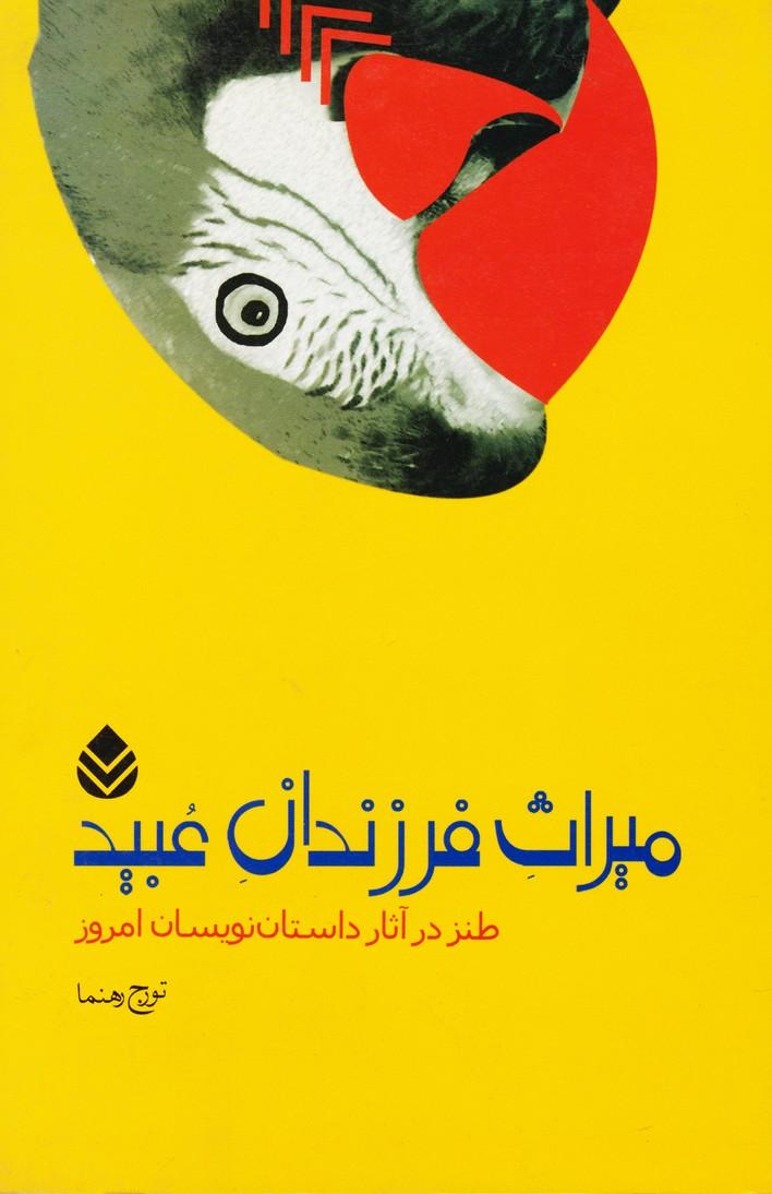 میراث فرزندان عبید (طنز در آثار داستان نویسان امروز)