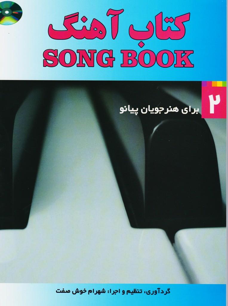 کتاب آهنگ (2)