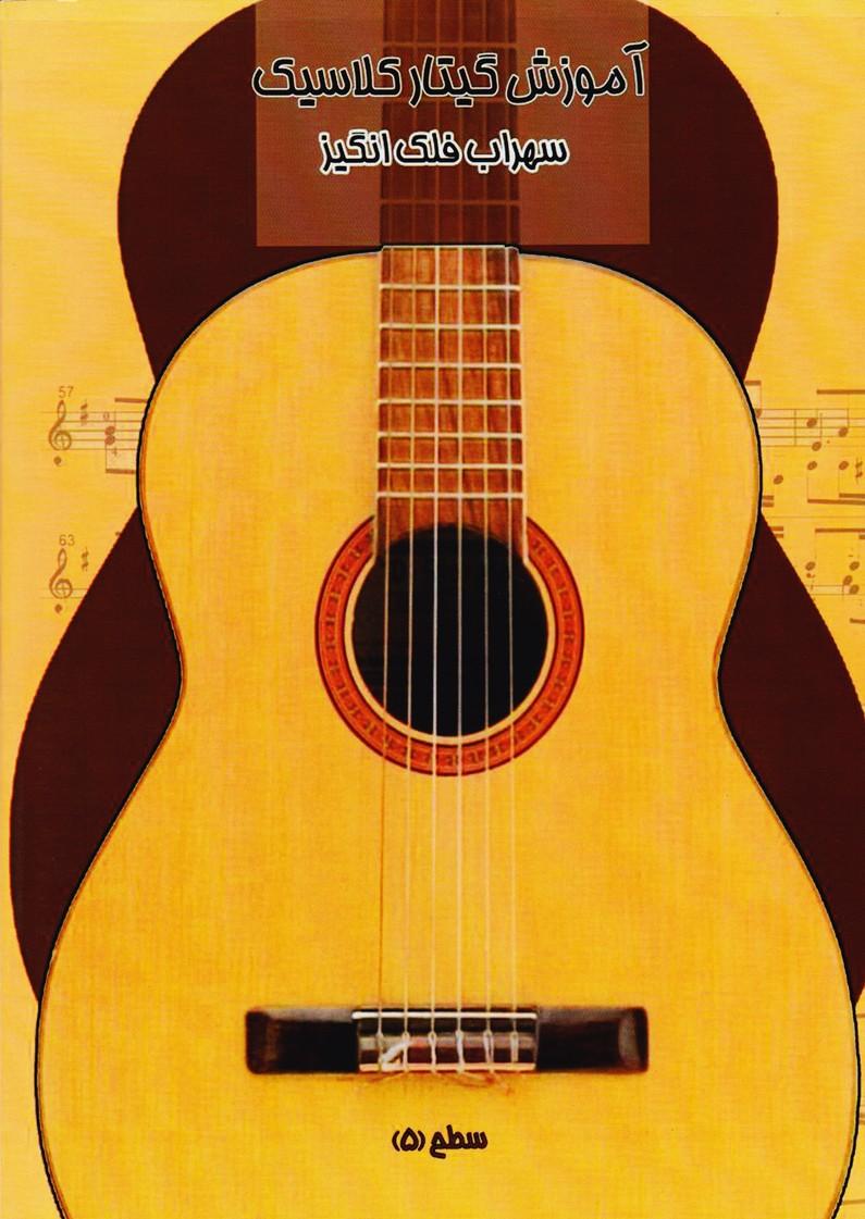 آموزش گیتار کلاسیک (سطح 5)
