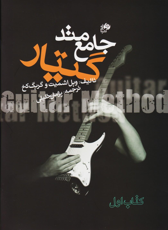 متد جامع گیتار/اول و دوم