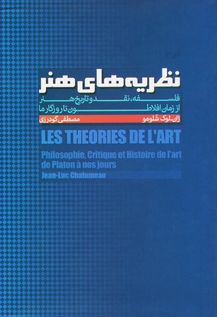 نظریه های هنر : فلسفه ، نقد و تاریخ هنر از زمان افلاطون تا روزگار ما